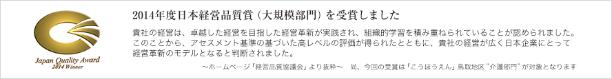 2014年度日本経営品質賞(大規模部門)を受賞しました